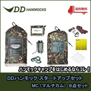 DDハンモック ハンモックキャンプ スタートアップ 8点セット フロントライン DDマルチカム セット|shopping-mu