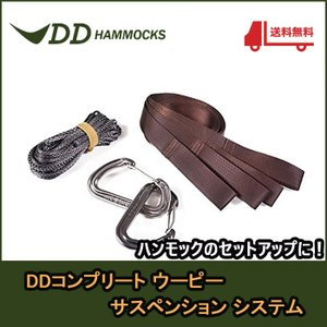 ハンモック ベルト DDハンモック DD コンプリート ウーピー サスペンション システム 簡単 設置|shopping-mu