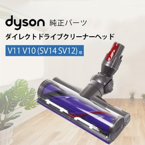 ダイソン Dyson ダイレクトドライブクリーナーヘッド SV12 V10シリーズ専用|shopping-mu
