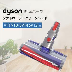ダイソン Dyson ソフトローラークリーンヘッド SV12 V10シリーズ専用|shopping-mu