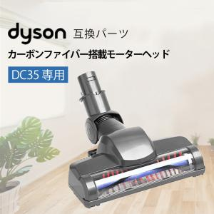 ダイソン Dyson カーボンファイバー搭載モーターヘッド DC35専用 互換品|shopping-mu
