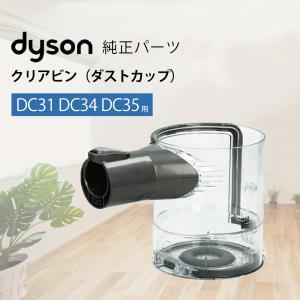ダイソン Dyson 純正 クリアビン DC35 DC34 DC31|shopping-mu