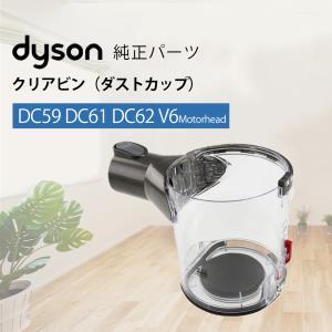 ダイソン Dyson 純正 クリアビン DC58 DC59 DC61 DC62 V6 Motorhead|shopping-mu