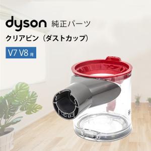 ダイソン Dyson 純正 クリアビン V7 V8シリーズ専用|shopping-mu
