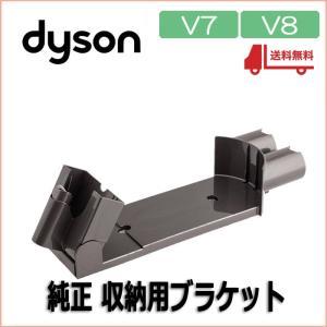 ダイソン Dyson 純正 収納用 壁掛け ブラケット V7 V8シリーズ専用|shopping-mu