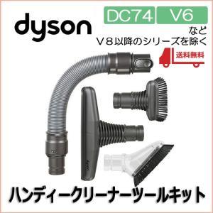 ダイソン Dyson 純正 ハンディークリーナーツールキット DC16 DC30 DC31 DC34 DC35 DC44 DC45 DC56 DC58 DC59 DC61 DC62 DC74 V6|shopping-mu