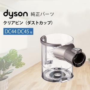 ダイソン Dyson 純正 クリアビン DC44 DC45|shopping-mu