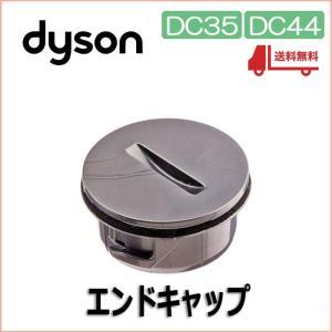 ダイソン Dyson エンドキャップ DC35 DC44|shopping-mu