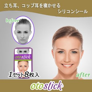 Otostick シリコンシール 立ち耳 コップ耳 矯正 1セット|shopping-mu