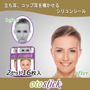 Otostick シリコンシール 立ち耳 コップ耳 矯正 2セット|shopping-mu