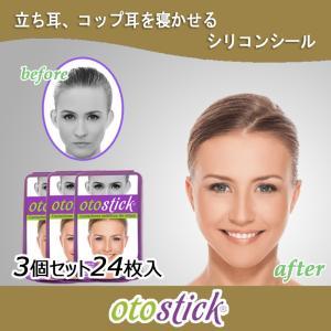 Otostick シリコンシール 立ち耳 コップ耳 矯正 3セット|shopping-mu