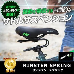 サドルサスペンション ショックアブソーバー 衝撃吸収 MTB 自転車 Rinsten Spring 自転車|shopping-mu