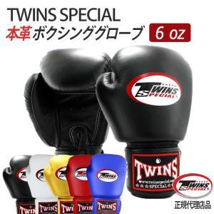 TWINS ボクシンググローブ 6oz マジックテープ式 本革 黒 白 黄 赤 青|shopping-mu