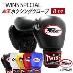 TWINS ボクシンググローブ 8oz マジックテープ式 本革 黒 白 黄 赤 青|shopping-mu