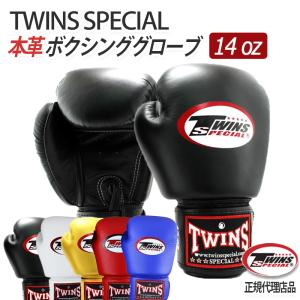 TWINS ボクシンググローブ 14oz マジックテープ式 本革 黒 白 黄 赤 青|shopping-mu