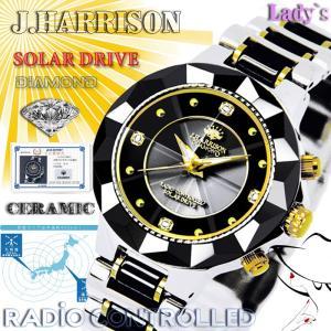 4石天然ダイヤモンド付ソーラー電波婦人用時計:...の関連商品9