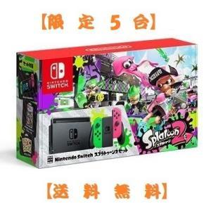 未使用品 Nintendo Switch スプラトゥーン2セット|shoppinghiroba