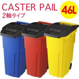 ダストボックス ごみ箱 ゴミ箱 キャスター付きごみ箱 キャスターペール 46L 3色カラー 45C2 c|shoppingjapan