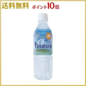 富士山天然水 Vanatura/バナチュラ バナジウム水 500ml×24本(富士山天然水) c|shoppingjapan