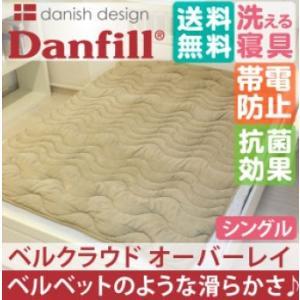 Danfill ベルクラウド オーバーレイシングル jra020 c|shoppingjapan