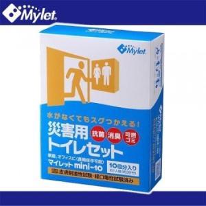 防災グッズ マイレットmini-10 災害 水のいらない 簡易トイレ 非常用 非常時 災害 2013防災 c shoppingjapan