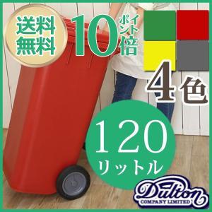 ダルトン プラスチック キャスター 付き トラッシュカン 120L アメリカン タイプ 業務用 大型 大容量 ゴミ箱丸洗い 可能 プラスチック 屋外 ふた付き|shoppingjapan