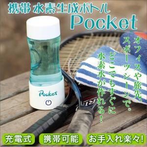 携帯水素生成ボトル ポケット FLPK-12|shoppingjapan