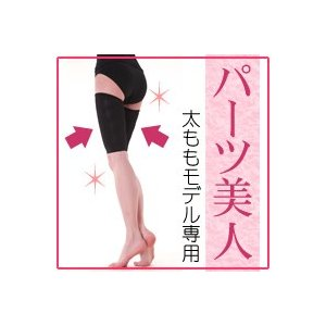 パーツ美人 太もも用 加圧下着 着圧 脚 下半身 引き締め インナー サポーター|shoppingjapan