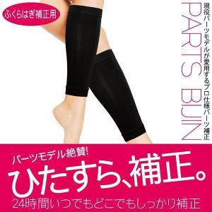 パーツ美人 ふくらはぎ補正用 ブラック フリー(ふくらはぎ周り約30-42cmまで) 2枚組(両足分) シェイプアップグッズ|shoppingjapan