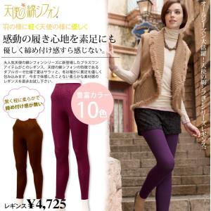 天使の綿シフォン レギンス 無地 綿100% 夏 夏用 冬 冬用 薄手 カラー10色|shoppingjapan