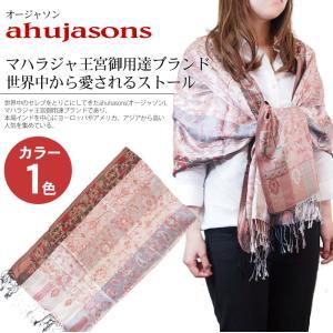 ahujasons(オージャソン) シルクエスニックショール ストール/ショール/肩掛け/アフガンストール/アフガンマフラー/レディース/女性用/|shoppingjapan