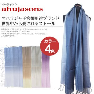 ahujasons(オージャソン) シルク・ウール オンブレショール ストール/ショール/肩掛け/アフガンストール/アフガンマフラー/レディース/|shoppingjapan