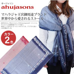 ahujasons(オージャソン) フラワー刺繍ショール ストール/ショール/肩掛け/アフガンストール/アフガンマフラー/レディース/女性用|shoppingjapan