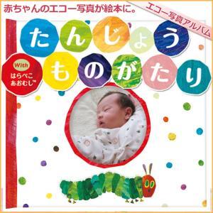 たんじょうものがたり with はらぺこあおむし 手作り絵本 アルバムブック|shoppingjapan