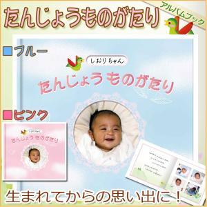 たんじょうものがたり(ブルー) 命名紙 手作り 絵本 アルバム ブック 赤ちゃん 誕生祝い 出産祝い 結婚祝い 成長記録 誕生記録 エコー写真 母子手帳 メッセージ|shoppingjapan
