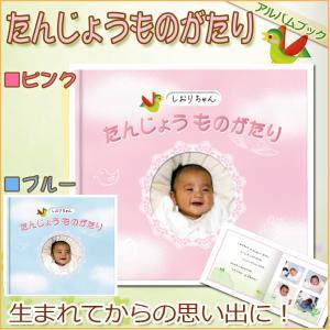 たんじょうものがたり(ピンク) 手作り 絵本 アルバム ブック 赤ちゃん 誕生祝い 出産祝い 結婚祝い 成長記録 誕生記録 エコー写真 母子手帳 メッセージ|shoppingjapan