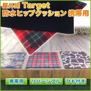Target 防水ヒップクッション携帯用|shoppingjapan