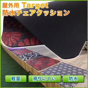 Target  防水チェアクッション|shoppingjapan