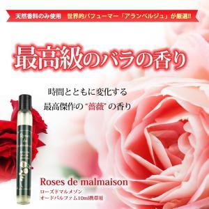 【送料無料】ローズドマルメゾン オードパルファム ロールオンタイプ 香水 レディース ミニボトル 薔薇 バラの香り|shoppingjapan