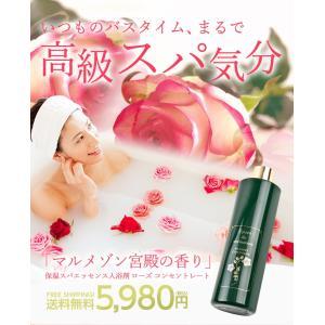 【送料無料】ローズドマルメゾン スパエッセンスコンセントレート 入浴剤 薔薇 バラの香り|shoppingjapan