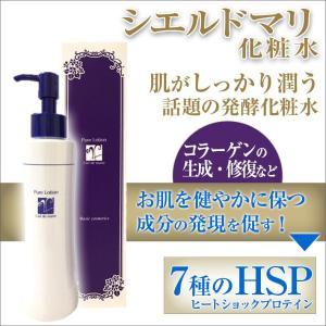 シエルドマリ化粧水 敏感肌に【送料無料】|shoppingjapan