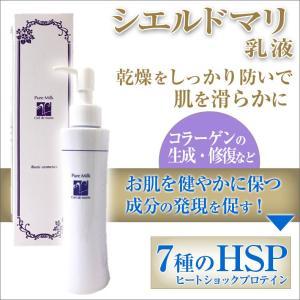シエルドマリ乳液 敏感肌に【送料無料】|shoppingjapan