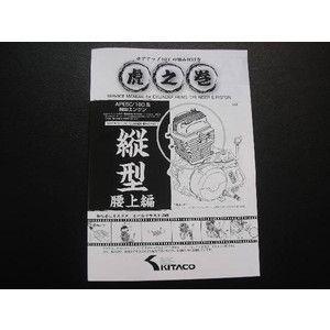 エイプ50/100系エンジン・ボアアップキットの組みつけ方(腰上編) shopraptor