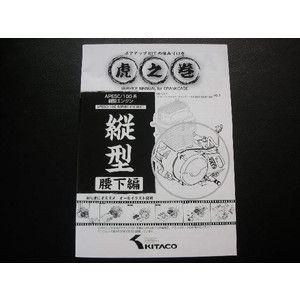 エイプ50/100系エンジン・ボアアップキットの組みつけ方(腰下編) shopraptor