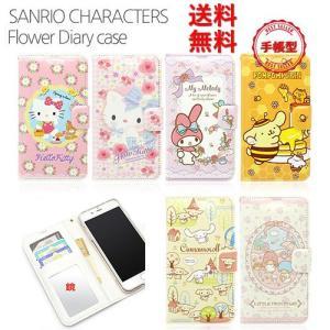 ◎商品名および型番 : Sanrio Character Flower Mirror Diary/手...