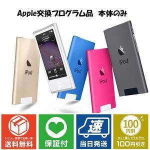 iPod nano 第7世代 本体 シルバー ゴールド スペースグレー 16GB 新品 交換プログラム品