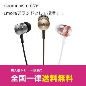 android iPhone にオススメのイヤホン 1MORE Piston Classic カナル型イヤホン Xiaomi piston2 復刻版