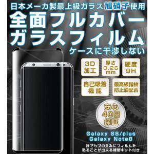 Galaxy note8 ガラスフィルム ギャラクシー s8/s8 plus/s9/s9 plus 対応 全面フルカバー 指紋防止 旭硝子 3Dガラスフィルム ケースに干渉しない 補助キット付き|shops-of-the-town