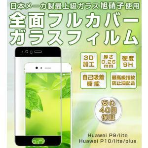 Huawei P10/lite/plus/P9/lite ガラスフィルム 全面フルカバー 旭硝子   最高級 3Dガラスフィルム ブラック ケースに干渉しない|shops-of-the-town