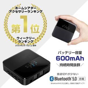 Bluetooth 5.0対応 トランスミッター&レシーバー  トランスミッターモード: テ...